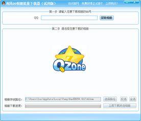 海风QQ相册批量下载器V1.3.3.1014 绿色免费版