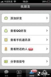 ...今日免费 新增视频聊天之微信V2.5.1