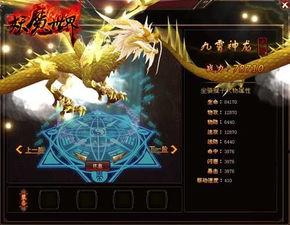 古神兽的守护.游戏中,玩家每激活一位守护神兽就可以获得与其