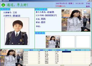 幼儿园安全接送系统-软件开发 供应信息