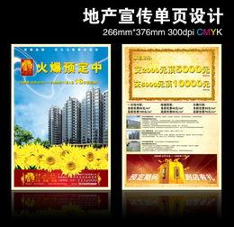 ...分层素材 地产宣传单页模板模板下载 865422 夏日海报 促销 宣传广告