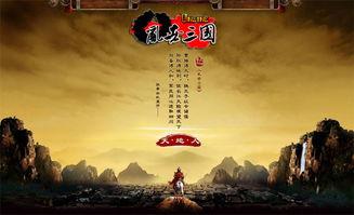 网页游戏 17173网页游戏频道 最新最全的网页游戏第一平台 -图片标题 ...