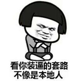 金馆长暴走粤语表情包 金馆长广东话表情包 金馆长撩妹表情包 行业新闻