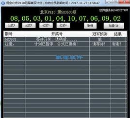 掘金北京PK10冠军单双计划软件 掘金北京PK10冠军单双计划软件 1.0...