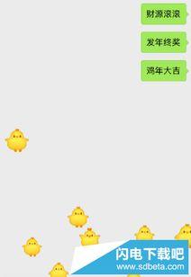 ...信表情雨关键词是什么微信发送什么会下表情雨 闪电下载吧 绿色 ... ...