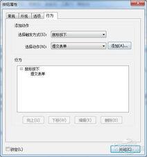 图20 设置表单数据提交方式-Foxit Phantom PDF文档编辑管理利器