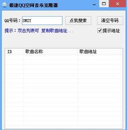 极速QQ空间音乐克隆器下载 qq空间音乐提取 v6.0 免费版 只要输入QQ...