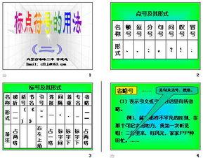 高考复习标点符号的用法ppt5