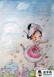 ... 9级作品之跳芭蕾舞的女孩