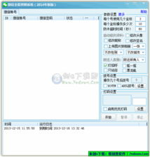 赛思软件 赛思微信全能营销系统 2014版 V2.13 官方版