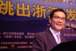 1 浙商论坛2005年峰会在杭州举行
