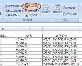 ...种方法实现同时查看或打印Excel工作表中的所有公式