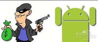 智能时代危机四伏 你的手机安全吗