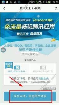 腾讯大王卡流量全国都能用吗 腾讯大王卡省外免流量吗