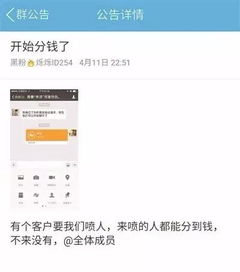 QQ群里发布的任务和分钱截图-起底职业 黑粉 江湖 给钱就骂人