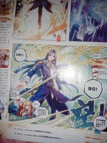 斗罗大陆之神界传说漫画版图片