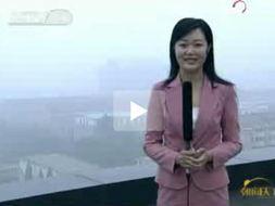 思瑞视频在线福利秒播-2009年6月19日,《朝闻天下》节目中,播报天气预报的时候,背景中...