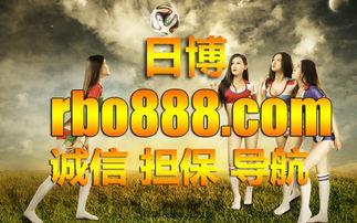 ...BIN集团官方网站他说日本认为 足球平台系统出租,henhenlu....