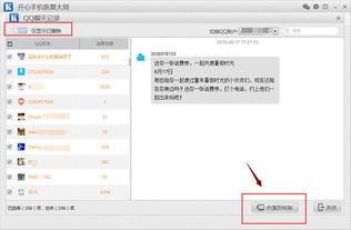 qq聊天记录删除了怎么恢复 卸载QQ聊天记录怎么恢复