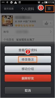 ...droid手机QQ如何修改好友备注名称