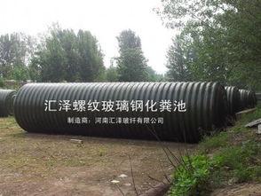 【郑州玻璃钢化粪池新品玻璃钢化粪池在哪可以买到】-黄页88网