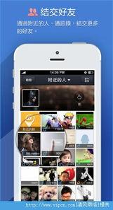 手机QQ国际版 IPhone版下载 QQ国际版 v4.5.10 iPhone版