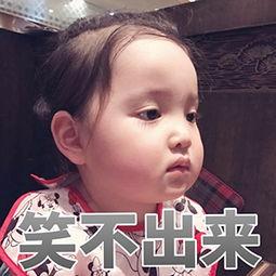 小刚几可爱小女孩静态图表情包小刚几卖萌小女孩图片 符号大全