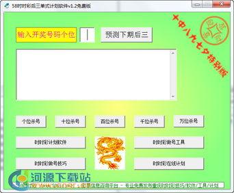 58时时彩后三单式计划软件下载 58时时彩后三单式计划软件 v1.2 绿色...