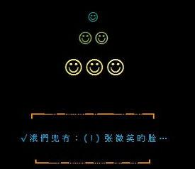 个性好看的QQ空间笑脸符号留言代码