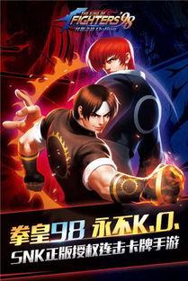 绝对正版 SNK官方授权   《拳皇98终极之战》作为集合了拳皇系列95-...