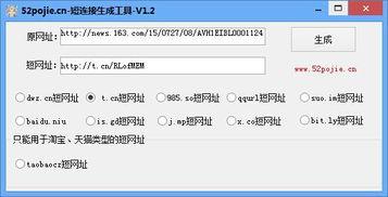 短连接生成工具下载 v1.2 绿色版 比克尔下载