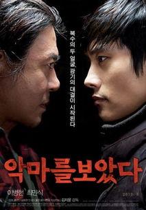 2010韩国十大影片 和声 方子传 等