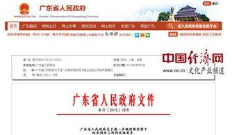 广东鼓励科研专业技术人员自主创业