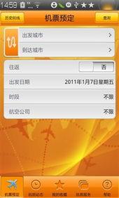 详细的航班信息(时间、价格、起落机场等)以及一站式的订购机票...