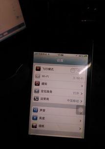 我的iPhone4s中的wifi打不开了你们看图片吧 搜狗问问