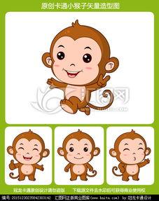 原创卡通小猴子矢量造型图