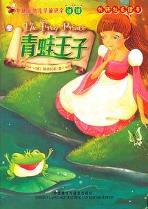 外研社点读书 青蛙王子 注音版
