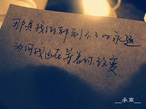 触动心灵的手写文字图片 恬静的雅韵,永恒定格在我的记忆深处 QQ空...