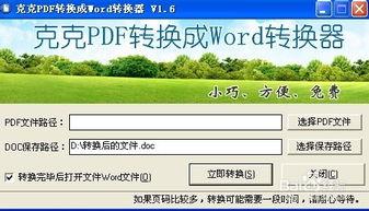 pdf转换成word格式,pdf怎么转换成word文档