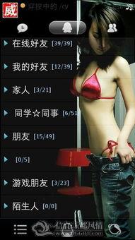 ...都风情网 我的QQ皮肤我做主 修改手机QQ皮肤支持三版五班QQ 背景...