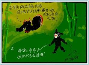 QQ封神记 搞笑四格涂鸦