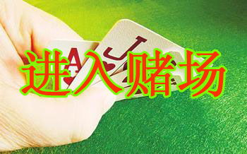 ...阳城网上博彩,黑龙江时时彩最快开奖,yy游戏棋牌辅助,赌博罪