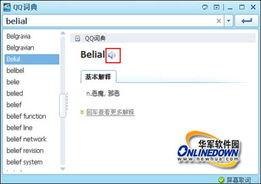 QQ词典语音朗读 图25-软件语音功能对比