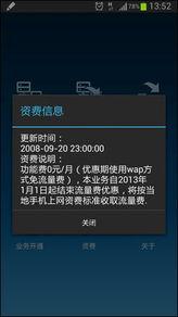 号簿管家使用界面-TD商务旗舰 细数Note II移动版内置工具