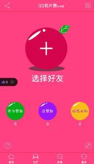 QQ名片赞一键回赞助手下载 安卓QQ名片一键回赞功能软件v1.0 最新...