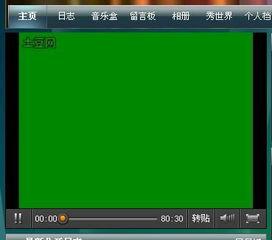 怎么把这个视频添加到QQ空间里去