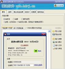 豪迪QQ群发机 2013 6月20日 编译 2013.06.21 完美破解版 cxj98