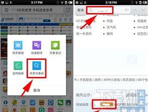 手机QQ浏览器怎么直接页面内查找