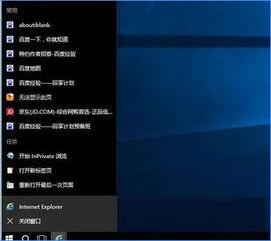 Windows10关闭任务栏常用列表的方法