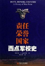 boat怎么读-责任荣誉国家:西点军校史 (平装)斯蒂芬·E.安布罗斯评论2012年3...